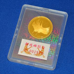 平成5年 皇太子殿下御成婚記念5万円 金貨
