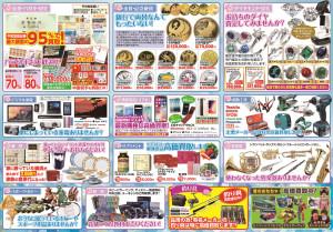 滋賀リサイクルマートエコパーク